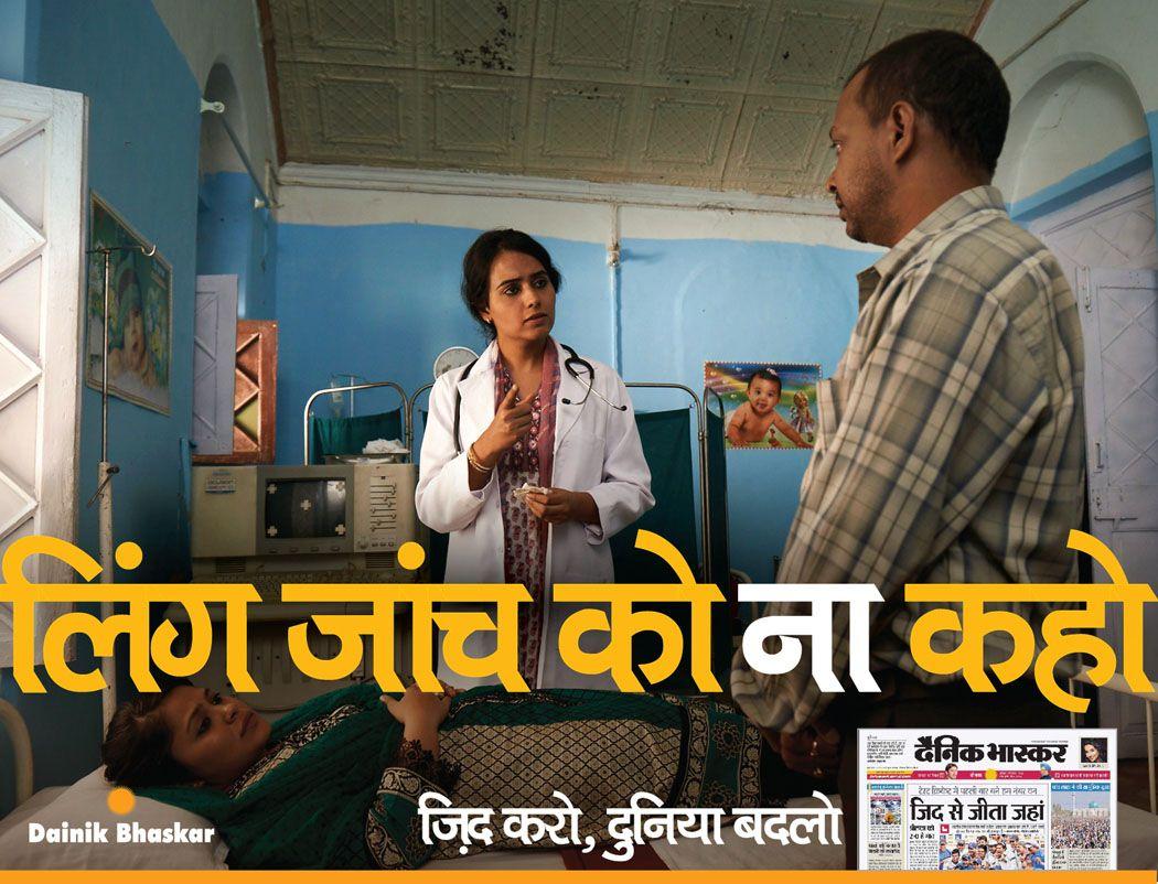 dainik bhaskar follow up ad-03.jpg