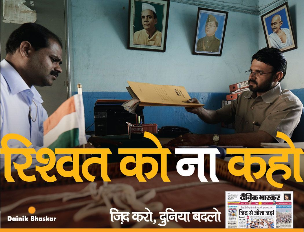 dainik bhaskar follow up ad-04.jpg