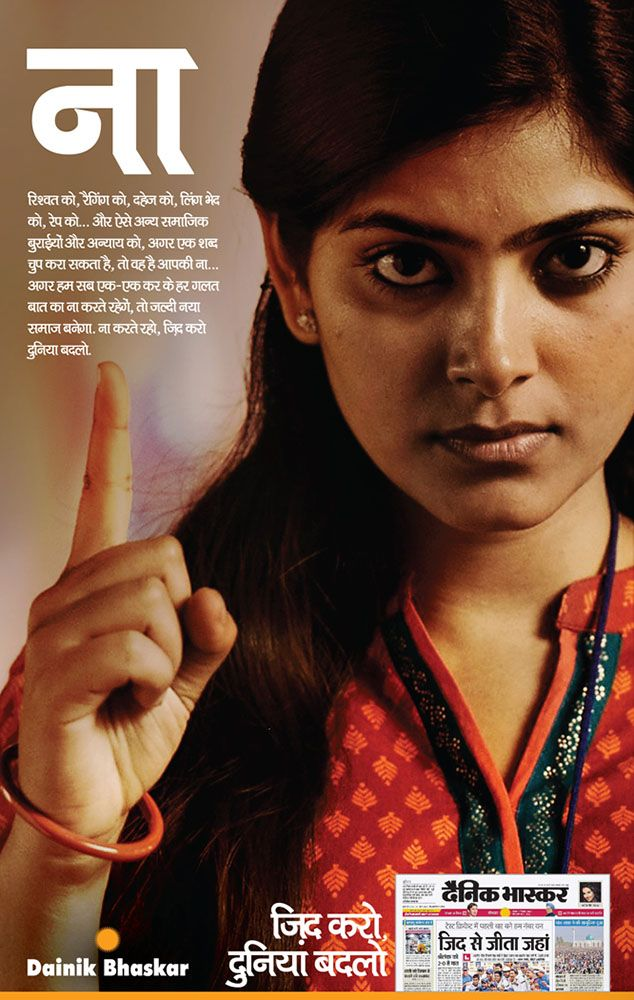 dainik bhaskar launch ad-01.jpg