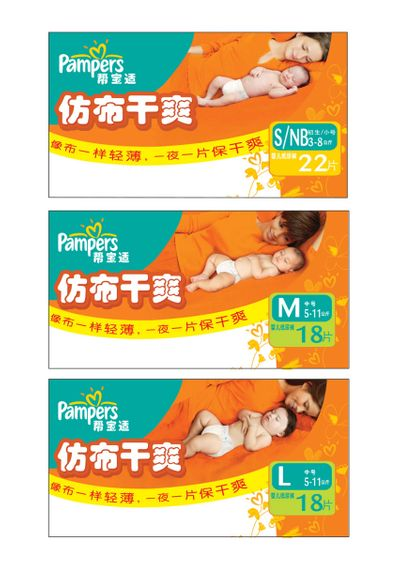 1pampers_china