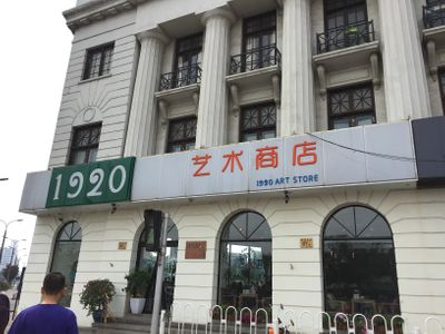1920 Art Store Beijing