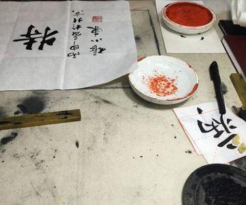 Calligraphers Studio