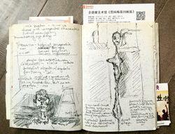 Giacometti Exhibition