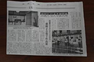 Morioka Newspaper Review 10.4. 2016