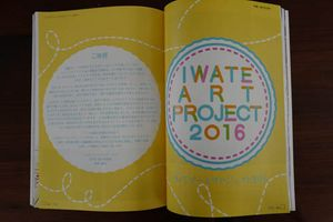 Iwate Art Project 2016