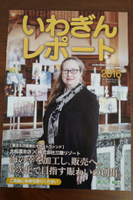 Iwate Bank Magazine 2016