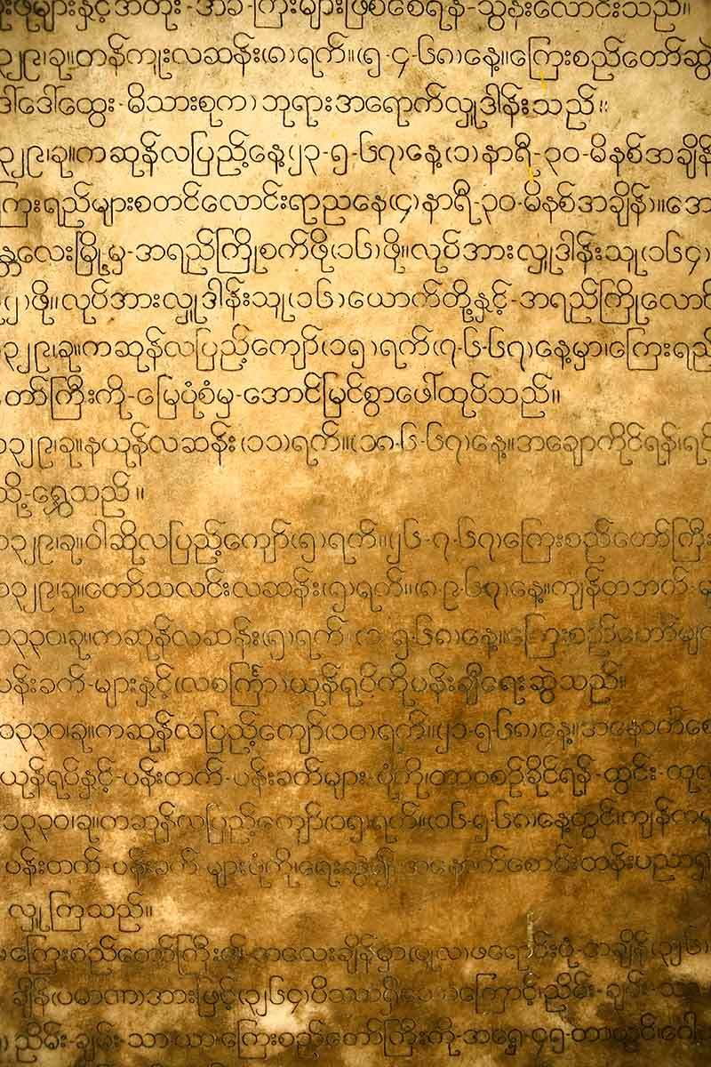 Inscription, Myanmar.