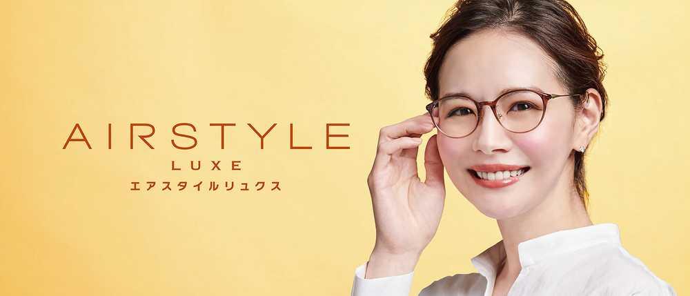Airstyle_lu.jpg