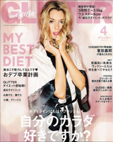 Glitter mag front cover.png