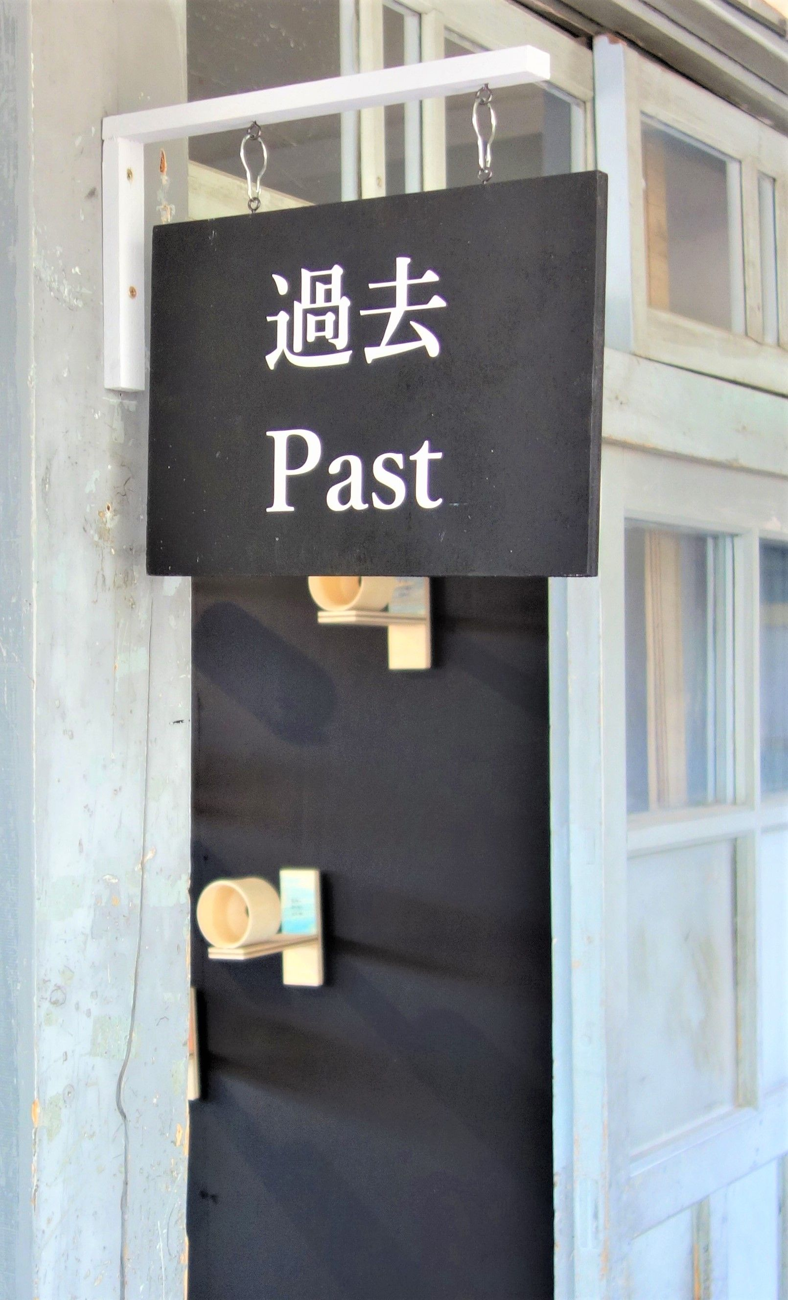I remember tomorrow as if it happened only yesterday (Past wall). Nakanojo Biennale 2021 - Photo Rina Ohyama..JPG