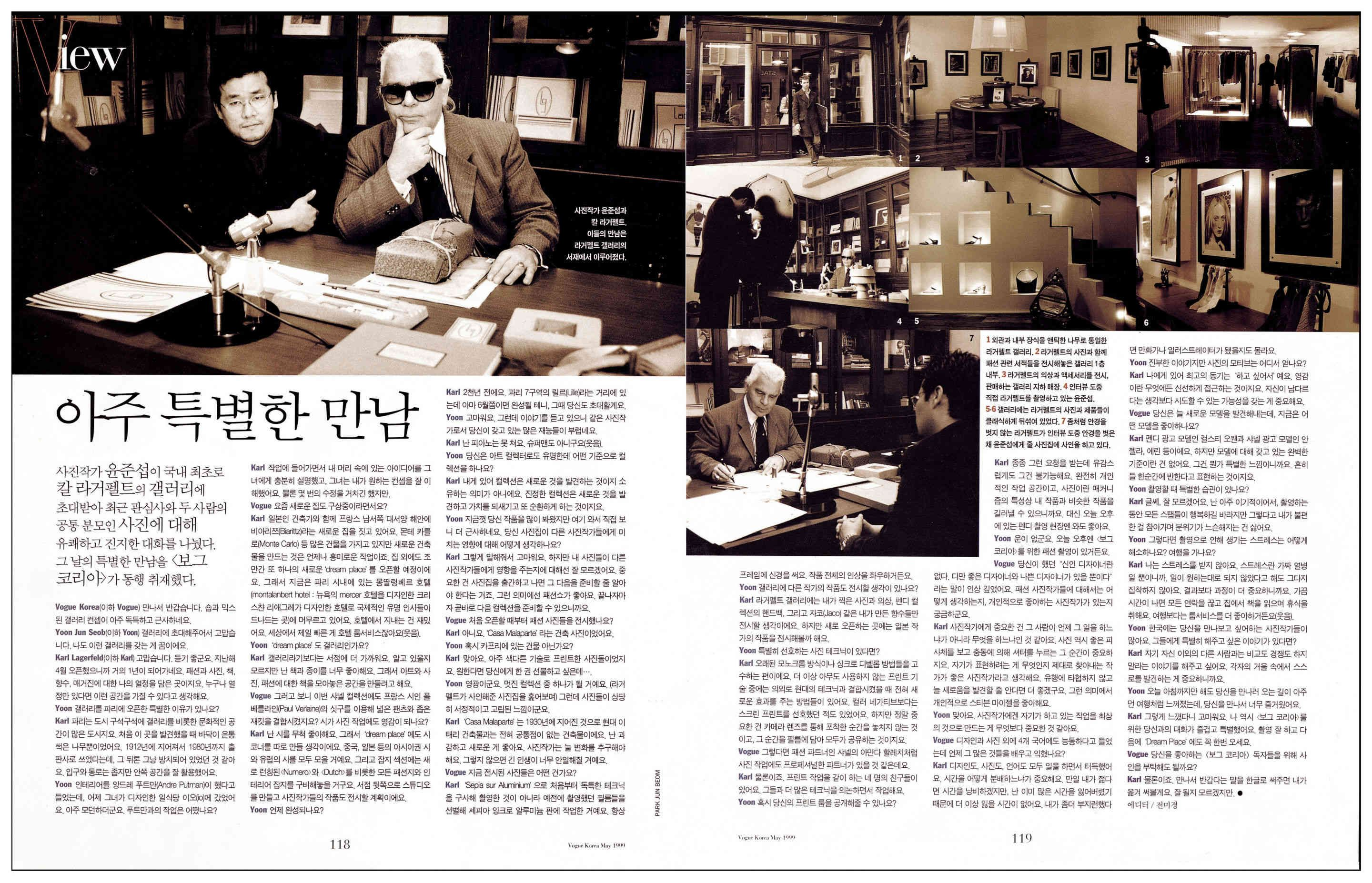 Karl Lagerfeld with Junseob Yoon (Vogue),