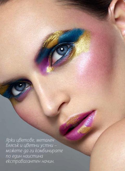 Elle Bulgaria Special Edition
