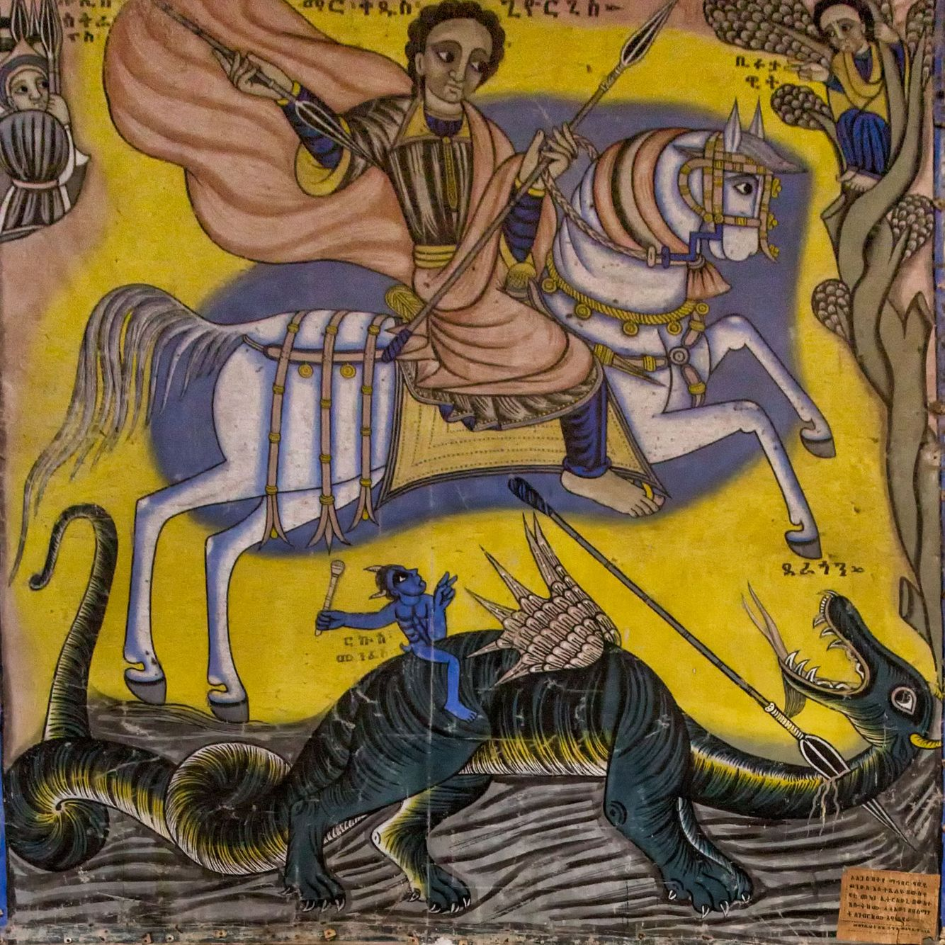 ETHIOPIA:  Arts of the Orthodox Church