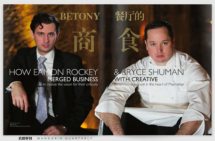 EAMON ROCKEY, general manager.BRYCE SCHUMAN, chef, owner.Betony Restaurant, Midtown, NYC.