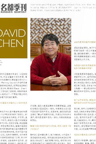 DAVID CHEN, philanthropist.