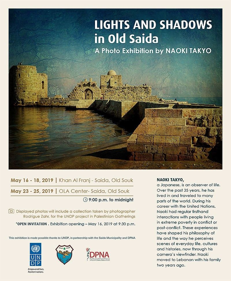 Photo Exhibition: Lights and Shadows in Old Saida
