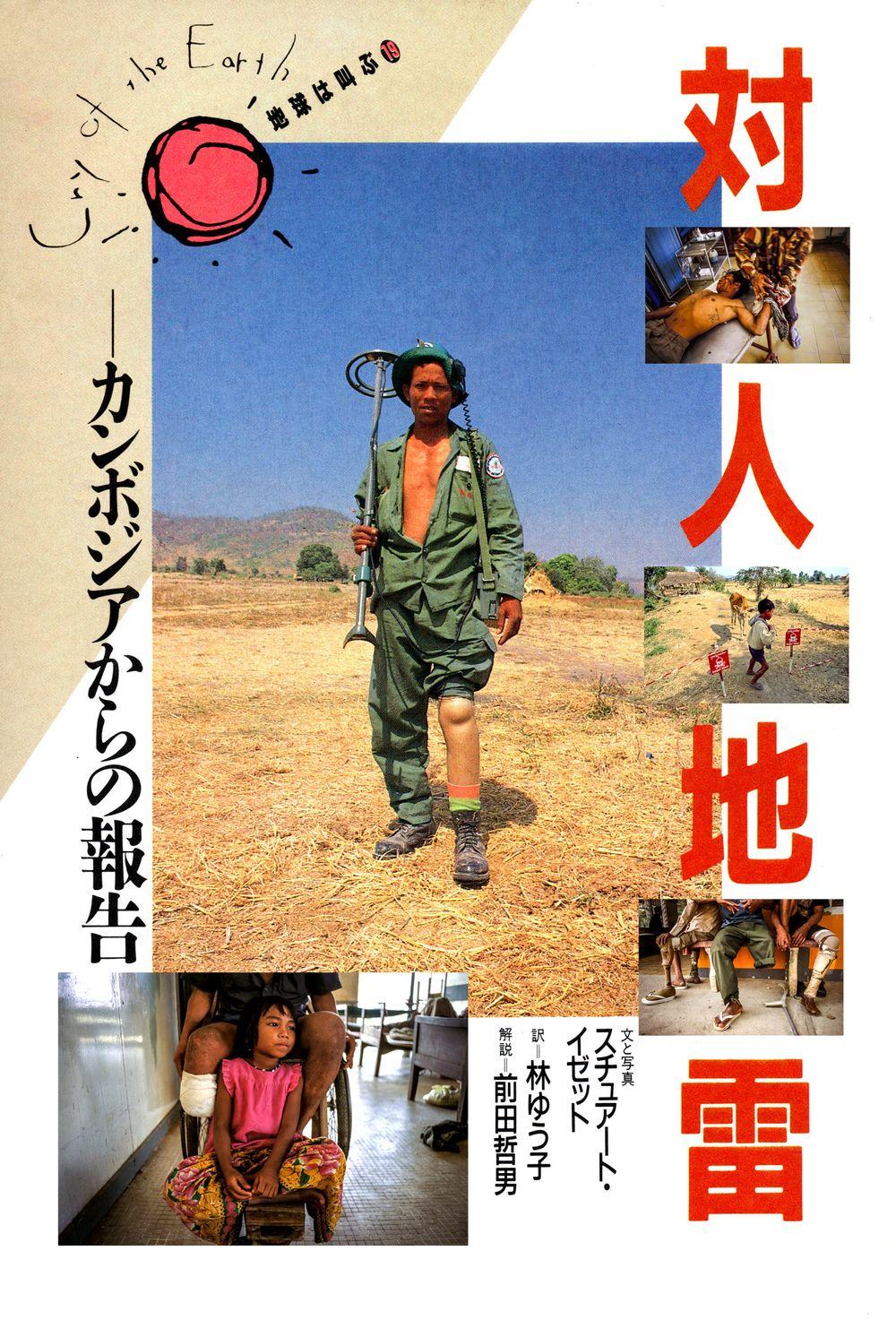 sekai.landmines-2 copy.jpg