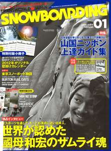 1tws_japan_cover724.jpg