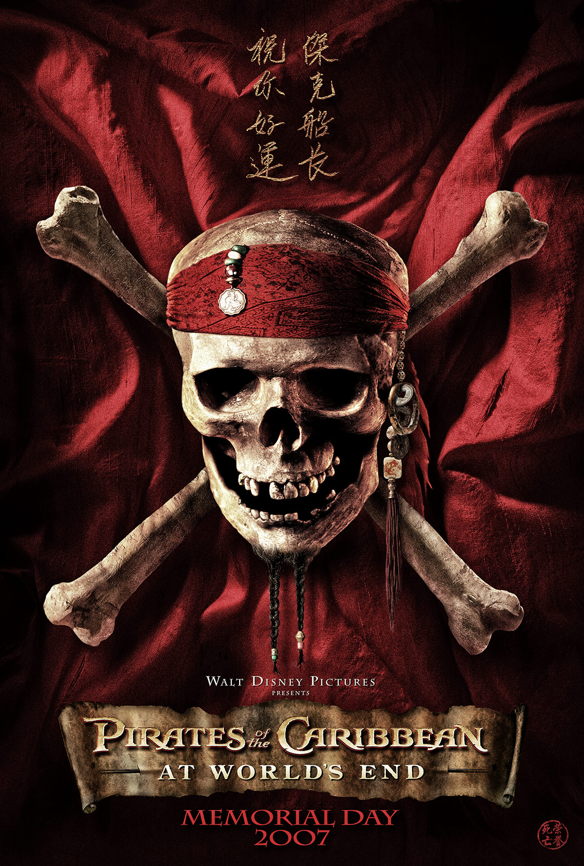 PIRATES OF THE CARIBBEAN • AT WORLD'S END • Poster Art